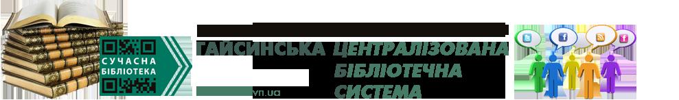 Гайсинська централізована бібліотечна система (ЦБС)