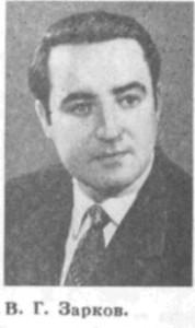Зарков