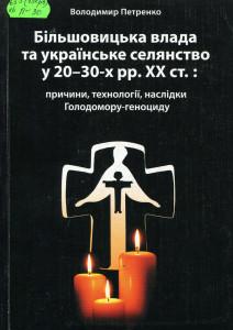 більшовицька влада