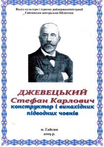 джевецький