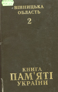 книга памяті