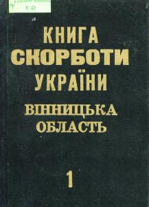 книга скорботи