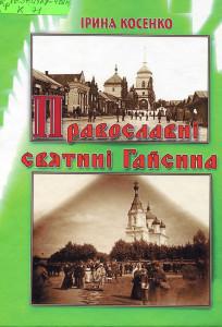 православні святині