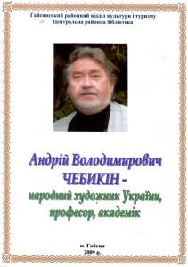 чебикін
