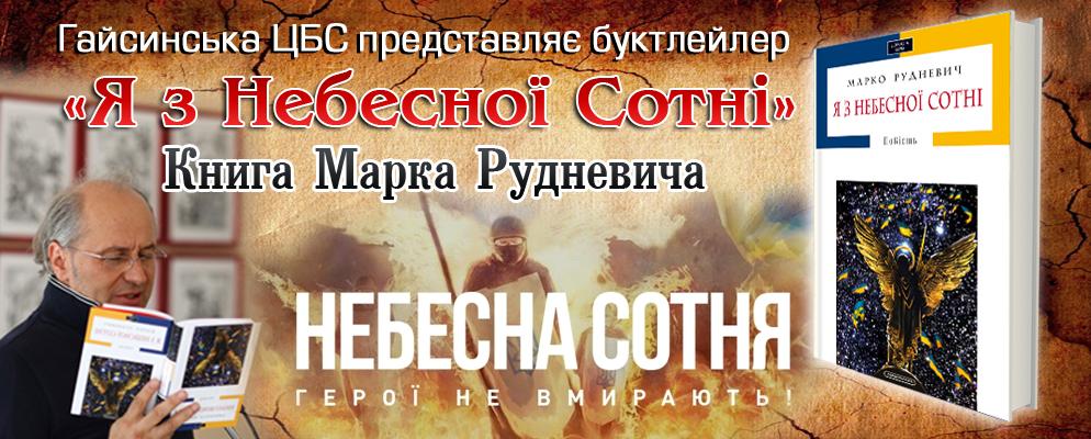 Гайсинська ЦБС буктрейлер на книгу Марка Рудневича «Я з Небесної Сотні»
