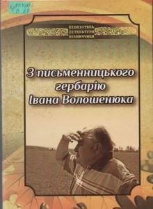 voloshenyuk