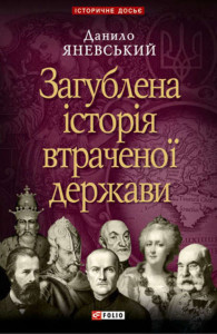 177-zagublena-іstorіya-vtrachenoї-derjavi
