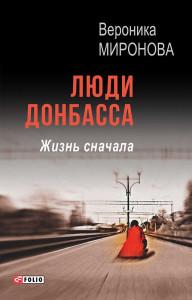 21536952_cover-elektronnaya-kniga-veronika-mironova-ludi-donbassa-zhizn-snachala
