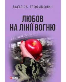 lyubov_na_linii_vognyu_29663-220x275
