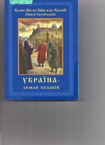 украіна