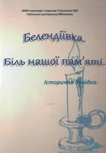 Белендіївка