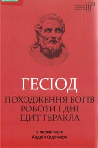 Гесіод