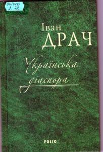 Драя Українська