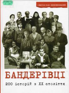 Липовецкий Бандеровці
