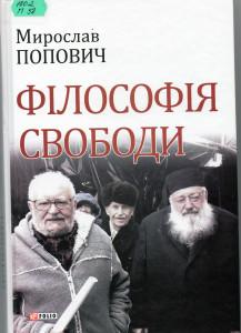 Попович Філософія