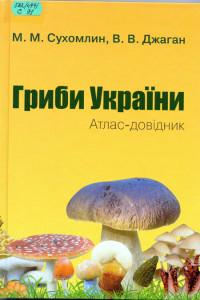 Сухомлин Гриби України