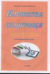 книжкова скарбниця