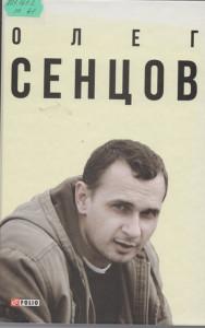 мимрук Сенцов