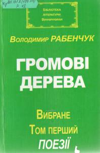 Рабенчук