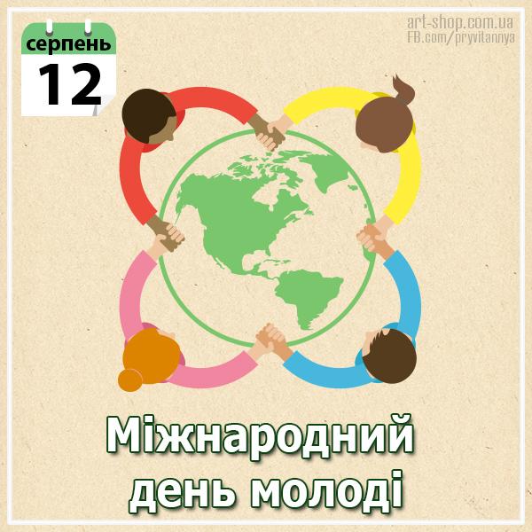 12-Mizhnarodnij-den-molodi