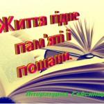 письменники Гайсинщини