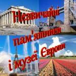 Незвичайні памятники